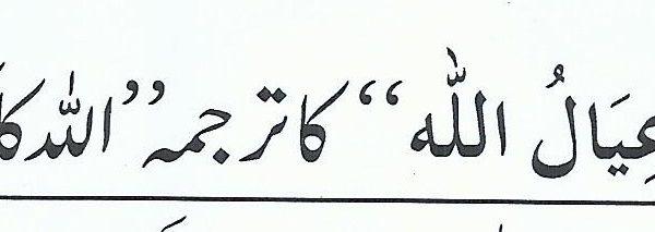الخلق عیال اللہ کا ترجمہ اللہ کا کنبہ کرنا