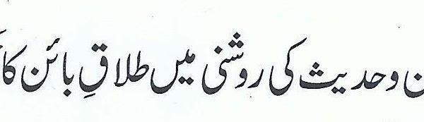 قرآن وحدیث کی روشنی میں طلاقِ بائن کا حکم
